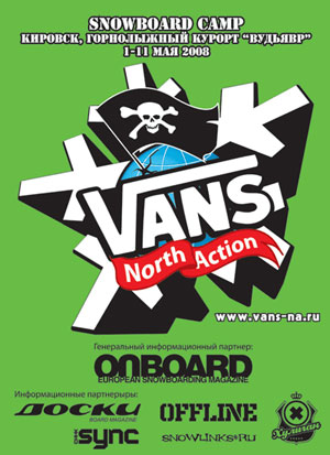 Vans North Action в Кировске